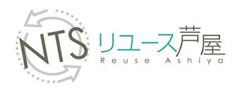 新着情報 | 芦屋のリサイクルショップ NTSリユース芦屋 | 価値や可能性を追求する査定で、芦屋から全国へリユースいたします。服を売るなら、NTSリユース芦屋にお任せください。
